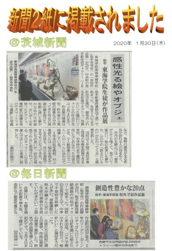 茨城 新聞